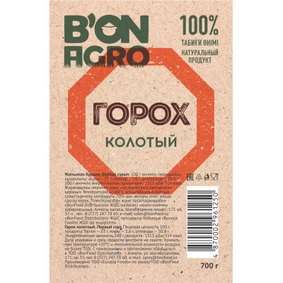 """Горох колотый """"BonAgro"""" 700 г 1\20"""
